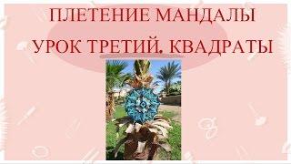 Мастер-класс по плетению мандалы Натальи Новицкой. Урок 3 плетение квадратов
