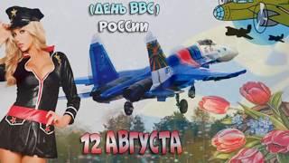День Военно- Воздушных сил / с праздником ВВС 2019
