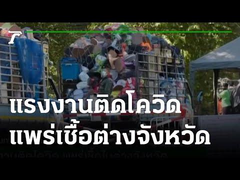 แรงงานติดโควิดแพร่เชื้อในตจว. : ขีดเส้นใต้เมืองไทย   29-06-64   ข่าวเที่ยงไทยรัฐ