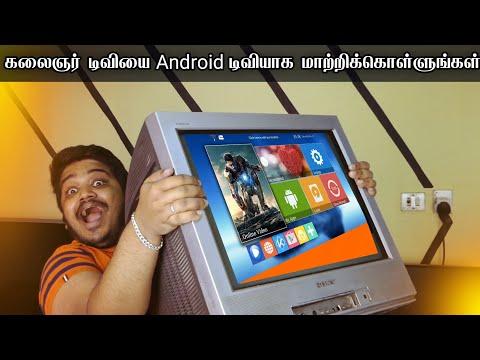 கலைஞர் டிவியை Android டிவியாக மாற்றிக்கொள்ளுங்கள - Scishion Model X 4K Android Tv Unboxing in Tamil - 동영상