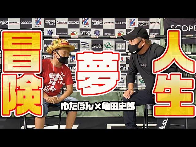 【人生は冒険だ!】歳の差43歳のゆたぼんと亀田史郎の対談が面白すぎた!