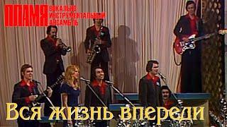 """ВИА """"ПЛАМЯ"""" - Вся жизнь впереди (1975)"""