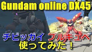 チビッガイ、プルキュベ発進!  水曜22:00 週刊ガンダムオンライン #277 Gundamonline wars Live
