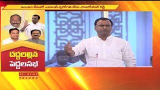 దద్దరిల్లిన పెద్దలసభ | Congress vs TRS on Law & Order and Sand Mafia in Telangana Council | Raj News