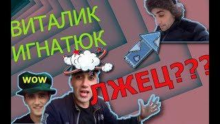 Vitalik Ignatyuk | Разоблачение Виталика Игнатюка | Виталик Браконьер