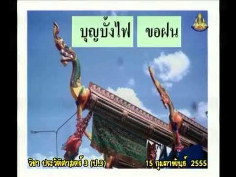119 P3his 550215 B historyp 3 ประวัติศาสตร์ป 3 ความเชื่อของภาคต่างๆภาษาแต่ละภาค