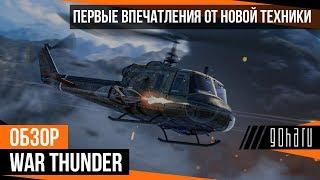 War Thunder - Первые впечатления от новой техники