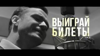 Выиграй билеты на концерт Justin Timberlake в Москве - Европа Плюс