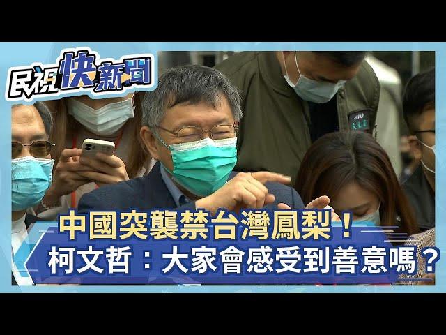 快新聞/中國突襲禁鳳梨 蔡英文籲「免驚免煩惱」:不讓農民收入減少是最高原則-民視新聞