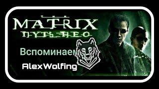 вспоминаем: The Matrix: Path of Neo обзор