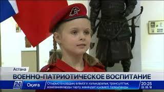 Совместно воспитывать молодежь в духе патриотизма намерены Казахстан и Россия