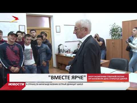 Репортаж о Дне открытых дверей в «Севкавказэнерго»   в рамках Всероссийского фестиваля #Вместеярче