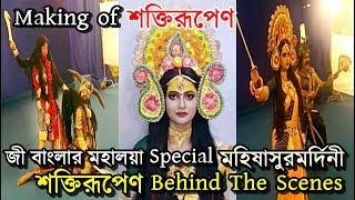 Making of Shakti Rupena | Zee Bangla Mahalaya