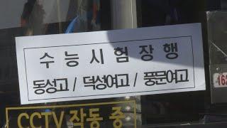 수능 당일 서울 지하철 증편…개인택시 부제 해제 / 연…