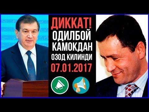 соат узбек кино