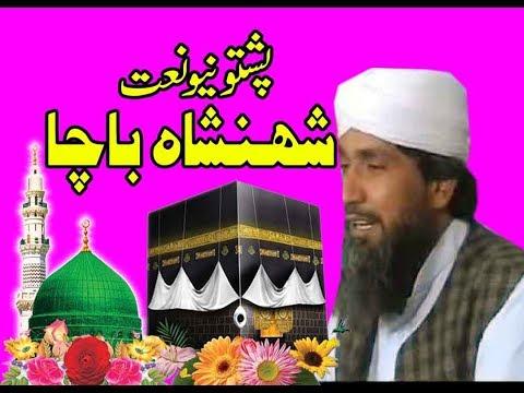 Shahenshah Bacha /Pashto New Naat''''Shahenshah Bacha