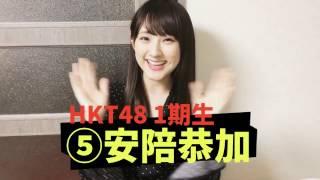 第9回AKB選抜総選挙 目標33位企画 ⑤人目は元メンバーの安陪恭加さん.