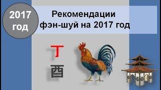 Рекомендации фэн шуй на 2017 год