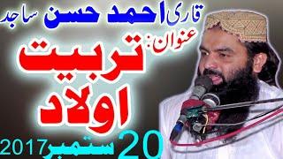 Video Tarbiyyat e Olaad -- Qari Ahmad Hassan Sajid 20th September 2017 download MP3, 3GP, MP4, WEBM, AVI, FLV Juli 2018