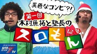 【アイムジャグラー】魚拓&塾長のスロもん#001【助っ人ドラフト】