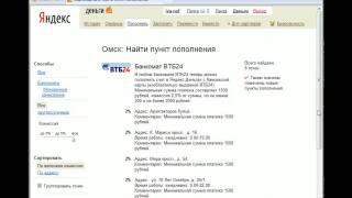 Пополнение счета через банкомат. Яндекс.Деньги (5/9)