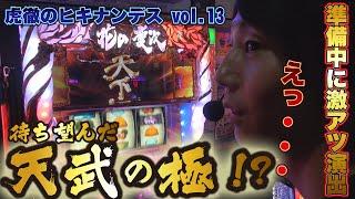 虎徹のヒキナンデス vol.13