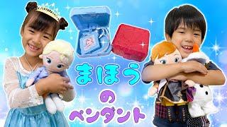 エルサとアナとおはなししたい!魔法のペンダントをみつけよう!