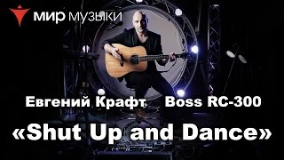 Евгений Крафт и Boss RC-300 Loop Station. Урок 3. «Shut Up and Dance».