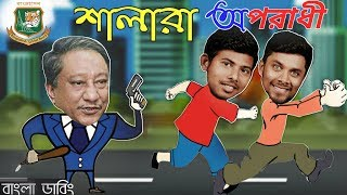 Sabbir And Mosaddek Oporadhi Cricketer -Bangla Funny Dubbing 2018-ImranTheHulk