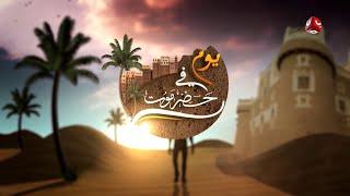 يوم في حضرموت | الحلقة 3 - مدينة الحامي  |  يمن شباب