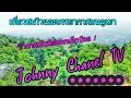 เที่ยวชมวิวบนภูเขา [Johnny Chanel TV]