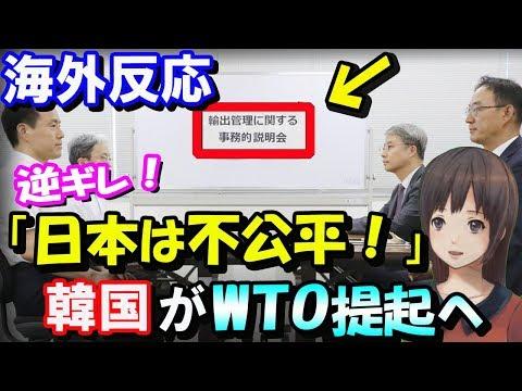 【海外の反応】韓国がWTOで日本の輸出管理を提起!小野寺前防衛相「工業製品に使うのは7割くらい、残りを何に使うのか韓国は返答しなかった」