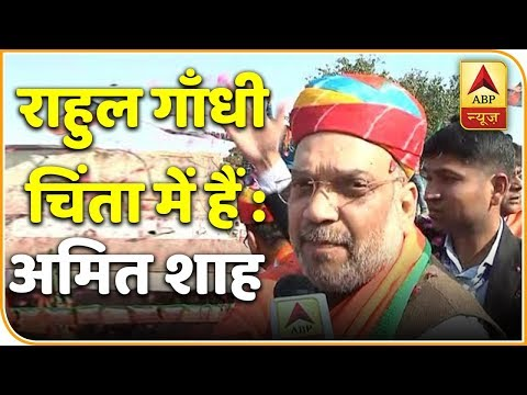 Rahul Gandhi Is Worried, Says Amit Shah To ABP News | ABP News