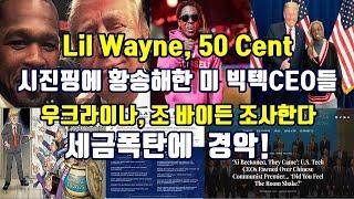 흑인 래퍼 Lil Wayne, 50 Cent도 트럼프 …