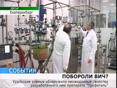 лекарство введенное уральскими учеными от гепатита