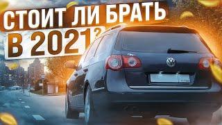 VW Passat B6 а не поздно