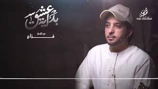 عيضه المنهالي - بداية العشق (النسخة الأصلية) | 2018