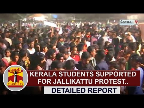 Detailed Report : Kerala Students supported for Jallikattu protest at Coimbatore   Thanthi TV