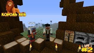 Minecraft: Королевские приключения c Кубой и Викой | Встретили Рафики | Серия № 2