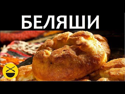 Рецепт БЕЛЯШЕЙ базарно-домашних,