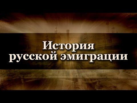 История русской эмиграции. Лекция 2. Николай Тургенев