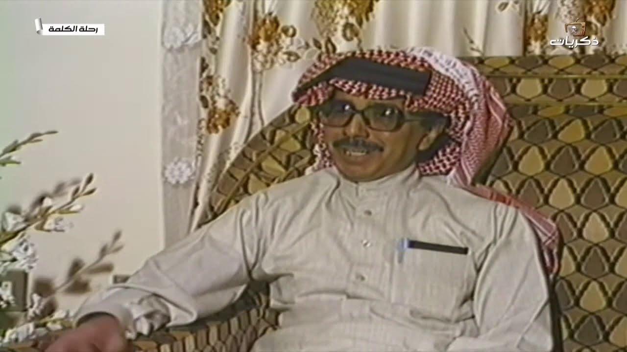برنامج رحلة الكلمة مع الشاعر سعد بن عبدالله الحُمَيْدين