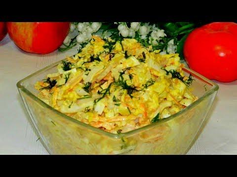 Удивительно вкусный салат с кальмарами! Он самый вкусный! /The most delicious salad with squid!