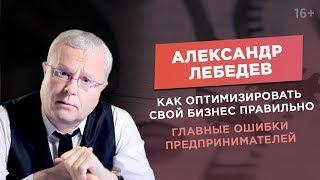 Бизнесмен Александр Лебедев. Как избежать роковых ошибок в бизнесе