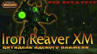 Обзор. Iron Reaver 2/13 Heroic PTR. Цитадель Адского Пламени. 6.2 World of Warcraft