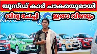 യൂസ്ഡ് കാറിന്റെ ചാകര വീണ്ടും | 40000 രൂപ മുതൽ | Used Cars Kerala | Secondhand Cars Kerala