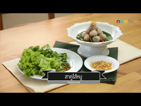 CIY - cook it yourself EP38 [2/3]  อร่อยยามว่าง : สาคูไส้หมู  25/04/15