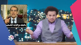 جو شو يعلّق على تطبيع المغرب مع إسرائيل: بعد التطبيع أقدر على دعم القضية الفلسطينية😑