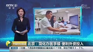 [中国财经报道]北京:简化办医手续 便利外资投入| CCTV财经