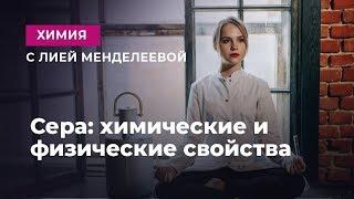 ЕГЭ 2019 ХИМИЯ | Сера: химические и физические свойства | Лия Менделеева